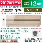 三菱 12畳用 3.6kW エアコン 霧ヶ峰 Sシリーズ 2017年モデル MSZ-S3617-N-SET シャンパンゴールド MSZ-S3617-N + MUZ-S3617