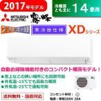 【即納】三菱 14畳用 4.0kW 200V エアコン ズバ暖 霧ヶ峰 XDシリーズ MSZ-XD4017S-W-SET MSZ-XD4017S-W+MUZ-XD4017S 寒冷地エアコン