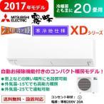 三菱 20畳用 6.3kW 200V エアコン ズバ暖 霧ヶ峰 XDシリーズ MSZ-XD6317S-W-SET MSZ-XD6317S-W+MUZ-XD6317S 寒冷地エアコン