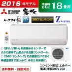 三菱 18畳用  5.6kW 200V エアコン 霧ヶ峰 Zシリーズ MSZ-ZW5616S-W-SET ウェーブホワイト MSZ-ZW5616S+MUZ-ZW5616S