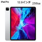 Apple 12.9インチ iPad Pro Wi-Fiモデル 256GB MXAU2J/A シルバー Liquid Retinaディスプレイ MXAU2JA アップル