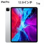 Apple 12.9インチ iPad Pro Wi-Fiモデル 1TB MXAY2J/A シルバー Liquid Retinaディスプレイ MXAY2JA アップル