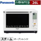 パナソニック 26L スチームオーブンレンジ 3つ星 ビストロ NE-BS603-W ホワイト