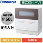 パナソニック 食器洗い乾燥機 食器点数40点 約5人分 レギュラーサイズ エコナビ 酵素活性化洗浄 高温除菌 NP-TH1-T ブラウン