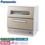 パナソニック 食器洗い乾燥機 6人用 食器点数45点 エコナビ搭載 NP-TR9-C ベージュ