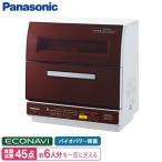 パナソニック 食器洗い乾燥機 6人用 食器点数45点 エコナビ搭載 NP-TR9-T ブラウン