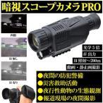 サンコー 暗視 スコープカメラ PRO NVCNV45K