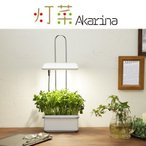 LED水耕栽培 植物育成器 灯菜(アカリーナ) 野菜 ハーブ お花 オリンピア照明 OMA15