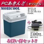 【セット】MOBICOOL ポータブルクーラーボックス 容量24L+AC/DCアダプターセット P24DC-MPA-5012