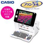 カシオ ハガキ&フォトプリンター プリン写ル PCP-2500