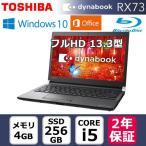 東芝 ノートパソコン ダイナブック 13.3型 フルHD i5 RX73/CBP SSD256GB メモリ4GB PRX73CBPBJA グラファイトブラック 2017春モデル