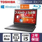 東芝 ノートパソコン ダイナブック 13.3型 フルHD i5 RX73/CBR SSD512GB メモリ8GB PRX73CBRBJA グラファイトブラック 2017春モデル