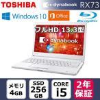 東芝 ノートパソコン ダイナブック 13.3型 フルHD i5 RX73/CWP SSD256GB メモリ4GB PRX73CWPBJA プラチナホワイト 2017春モデル