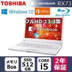 東芝 ノートパソコン ダイナブック 13.3型 フルHD i5 RX73/CWR SSD512GB メモリ8GB PRX73CWRBJA プラチナホワイト 2017春モデル