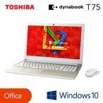 東芝 ノートパソコン ダイナブック dynabook 15.6型 T75/AG PT75AGP-BJA2 サテンゴールド PT75AGP-BJA2