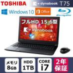 東芝 ノートパソコン ダイナブック 15.6型 フルHD i7 T75/CB HDD1TB メモリ8GB PT75CBP-BJA2 プレシャスブラック 2017春モデル