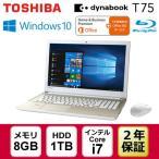 東芝 ノートパソコン ダイナブック dynabook T75/E 15.6型 PT75EGP-BJA2 サテンゴールド 2017秋冬モデル