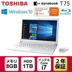東芝 ノートパソコン ダイナブック dynabook T75/E 15.6型 PT75EWP-BJA2 リュクスホワイト 2017秋冬モデル