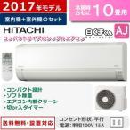 【即納】日立 10畳用 2.8kW エアコン ステンレス・クリーン 白くまくん AJシリーズ 2017年モデル RAS-AJ28G-W-SET スターホワイト RAS-AJ28G-W + RAC-AJ28G