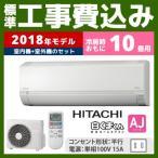 【工事費込】 エアコン 日立 10畳用 2.8kW 白くまくん AJシリーズ 2018年モデル RAS-AJ28H-W-SET スターホワイト RAS-AJ28H-W-ko1