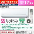 ショッピング白 日立 12畳用 3.6kW エアコン 白くまくん AJシリーズ RAS-AJ36F-W-SET クリアホワイト RAS-AJ36F-W + RAC-AJ36F