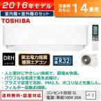 東芝 14畳用 4.0kW エアコン DRHシリーズ RAS-B405DRH-W-SET グランホワイト RAS-B405DRH-W + RAS-B405ADRH