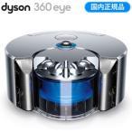ダイソン 掃除機 ロボット掃除機 dyson 360 Eye RB01 RB01NB ニッケル/ブルー お掃除ロボット ロボットクリーナー