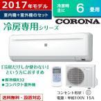 コロナ 6畳用 2.2kW エアコン 冷房専用シリーズ 2017年モデル RC-2217R-W-SET ホワイト RC-2217R-W+RO-2217R