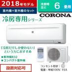 コロナ 6畳用 2.2kW エアコン 冷房専�