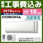 【工事費込】コロナ 10畳用 2.8kW エ�