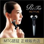 正規品 MTG ReFa ACTIVE DIGIT リファ アクティブ ディジット 美顔器 美容ローラー 美顔ローラー RF-DG2151B-N
