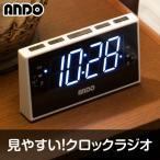 アンドー クロックラジオ 見やすい!クロックラジオ AM/FMラジオ デカ文字LEDデジタル時計 RK14-895PZ ANDO