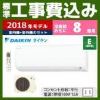 【工事費込】 エアコン ダイキン 8畳用 2.5kW Eシリーズ 2018年モデル S25VTES-W-SET ホワイト S25VTES-W-ko1
