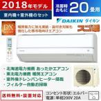 ダイキン 20畳用 6.3kW 200V エアコン 寒冷地仕様 スゴ暖 DXシリーズ 2018年モデル S63VTDXP-W-SET ホワイト F63VTDXP-W + R63VDXP