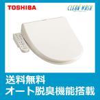 東芝 温水洗浄便座 CLEAN WASH クリーンウォッシュ  SCS-T160 パステルアイボリー