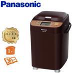 【即納】パナソニック 1斤タイプ ホームベーカリー SD-BMT1001-T ブラウン