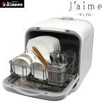 エスケイジャパン タンク式 食器洗い乾燥機 ジェイム 食器12点 小物12点 SDW-J5L-W ホワイト Jaime SK JAPAN