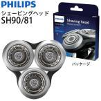 PHILIPS シェーバー替刃 SH90 81