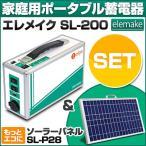【セット】クマザキエイム 『 家庭用ポータブル蓄電池 エレメイク SL-200 』+『 専用ソーラーパネル SL-P28 』 SL-200-SL-P28