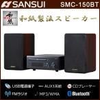 サンスイ CDシステムコンポ W-RPM 和紙二重抄紙スピーカー搭載 SMC-150BT ブラック SANSUI