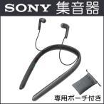 ソニー 首かけ 集音器 充電式 ワイヤレスタイプ 折りたたみ可能 イヤホン型 テレビ用スピーカー機能搭載 SMR-10-B ブラック