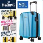 【正規販売店】スポルディング 50L ダブルホイールキャリー ハードキャリーケース 3日間用 スポルディング SP-0704-55-T ブルー