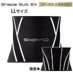 【LLサイズ】正規品 MTG シックスパッド シェイプスーツ イーエックス ボディシェイプ SIXPAD Shape Suit EX SP-SE2024F-LL 【正規販売店】
