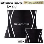 【即納】【Lサイズ】正規品 MTG シックスパッド シェイプスーツ ボディシェイプ SIXPAD Shape Suit SP-SS2025F-L 【正規販売店】