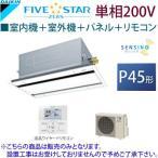 ダイキン 単相200V P45形 業務用エアコン 天井埋込カセット形 エコ・ダブルフロータイプ パネル+ワイヤードリモコンセット SSRG45AV
