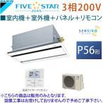 ダイキン 3相200V P56形 業務用エアコン 天井埋込カセット形 エコ・ダブルフロータイプ パネル+ワイヤードリモコンセット SSRG56AT