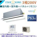 ダイキン 3相200V P63形 業務用エアコン 天井埋込カセット形 エコ・ダブルフロータイプ パネル+ワイヤードリモコンセット SSRG63AT