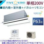 ダイキン 単相200V P63形 業務用エアコン 天井埋込カセット形 エコ・ダブルフロータイプ パネル+ワイヤードリモコンセット SSRG63AV
