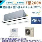 ダイキン 3相200V P80形 業務用エアコン 天井埋込カセット形 エコ・ダブルフロータイプ パネル+ワイヤードリモコンセット SSRG80AT