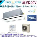 ダイキン 単相200V P80形 業務用エアコン 天井埋込カセット形 エコ・ダブルフロータイプ パネル+ワイヤードリモコンセット SSRG80AV